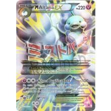 Mega Altaria EX 121/124 - Fusão de Destinos